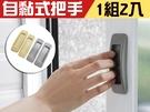 IE006 門窗把手 免打孔 塑膠紗門把手 無痕免釘 粘貼式輔助小拉手 紗窗把手 黏貼式 塑膠把手