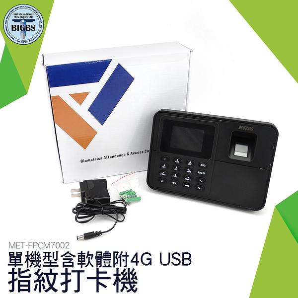 利器五金 考勤機指紋打卡機 手指上下班 上班簽到器 防代打卡 FPCM7002