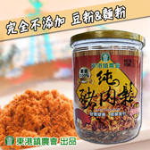 東港鎮農會-100%純豬肉鬆150g