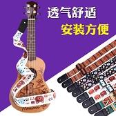 尤克里里背帶ukulele背帶烏克麗麗琴帶斜背肩帶【聚寶屋】
