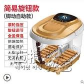足浴盆全自動洗腳盆電動按摩加熱恒溫家用足療養生器帶熏蒸泡腳桶HM 衣櫥秘密