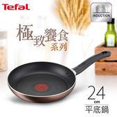 【Tefal 法國特福】極致饗食系列24CM不沾平底鍋(電磁爐適用)