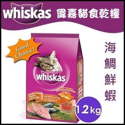 *WANG*偉嘉貓食乾糧-海鯛鮮蝦 1.2kg