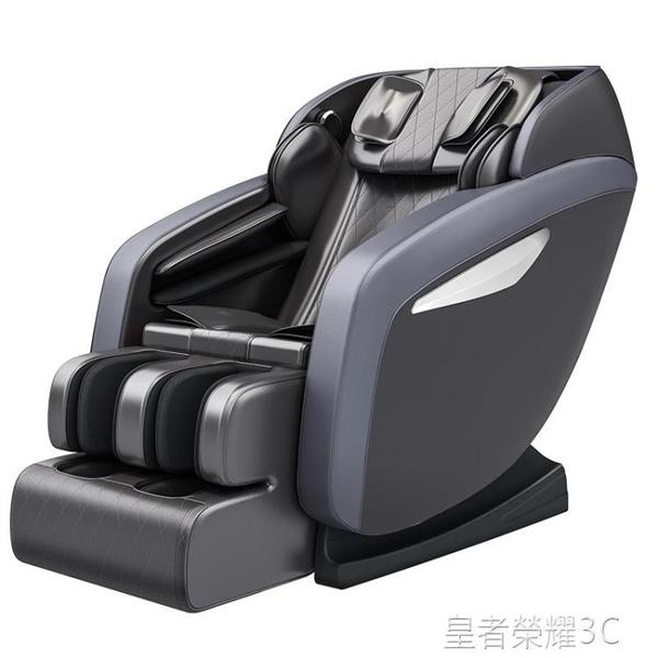 按摩椅 電動新款按摩椅家用8d全身全自動豪華太空艙多功能小型沙發老人器YTL 免運