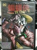 挖寶二手片-B03-111-正版DVD-動畫【蝙蝠俠:致命玩笑】-DC(直購價)
