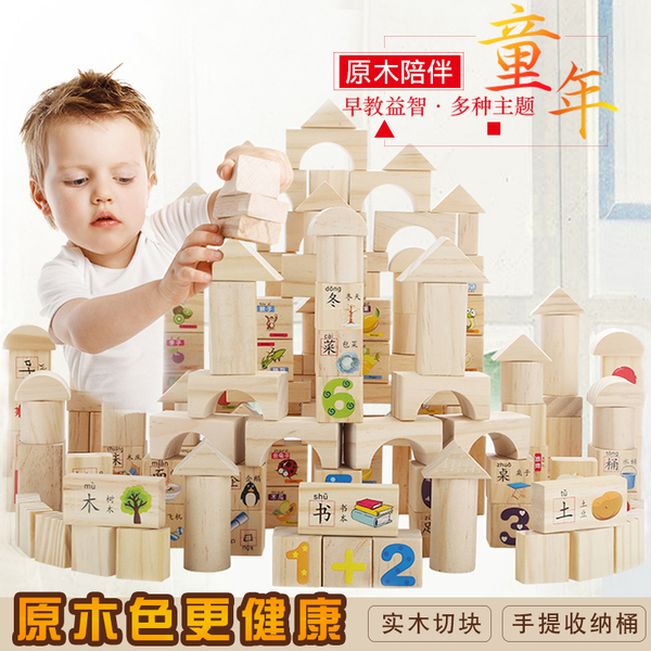 嬰幼兒童益智積木玩具1-2-3-6周歲寶寶男女孩子早教拼裝實木盒裝 喵小姐