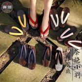 喜蓮日本木屐時尚簡約人字拖沙灘平底浴室拖鞋女夏木屐COSPLAY鞋