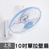 【上元】10吋單拉壁扇 SY-102