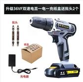電動螺絲刀工業級鋰電手電轉鑚充電式手鑚沖擊鑚家用小手槍鑚電鑚維科特