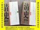 二手書博民逛書店中國斷代史系列罕見清史 上下 一版一印Y317548 李治亭 上海人民出版社 出版2002