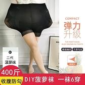 特大尺碼絲襪70- 200公斤可穿菠蘿襪二合一安全褲絲襪夏【樂淘淘】