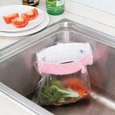廚房水槽小型吸盤式垃圾袋架1入(顏色隨機)【小三美日】