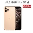 《福利品》Apple iPhone11 PRO 64GB-金(保固3個月)[24期0利率]