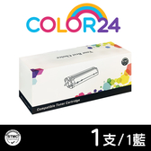 【Color24】for HP CF511A / 204A 藍色相容碳粉 /適用HP M154nw/M181fw