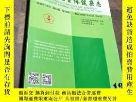 二手書博民逛書店罕見中國兒童保健雜誌2018.12Y403679