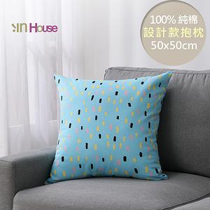 IN HOUSE-簡約系列抱枕-藍色點綴(50x50cm)