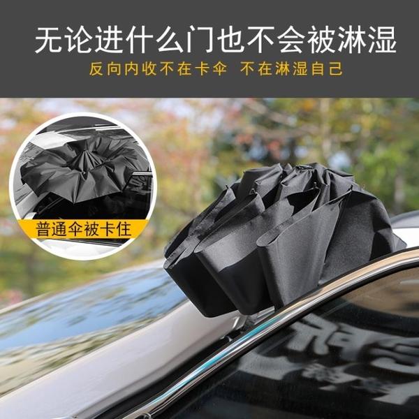 全自動雨傘男反向傘車載抗風女防曬兩用雙人廣告傘反向折疊傘