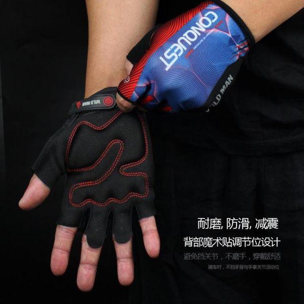 半指骑行手套 騎行半指手套山地自行車短指手套男女夏季薄透氣騎行裝備