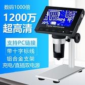 1200萬工業帶屏放大鏡1000倍高清電子顯微鏡 【全館免運】