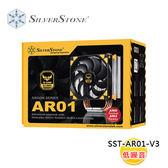 SilverStone 銀欣 SST-AR01-V3 CPU 散熱器