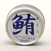 伊藤水煮鮪魚罐(銀) 70g