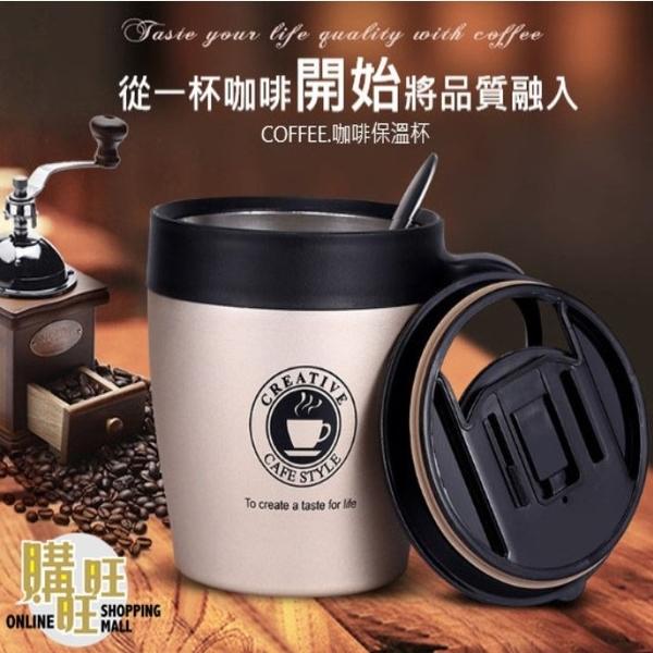 時尚304不銹鋼辦公手持保溫杯咖啡杯330ML(附贈攪拌湯匙)            購旺旺