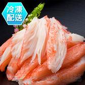 日式風味蟹棒270g(30支) 冷凍配送 [CO00462] 千御國際