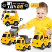618大促 兒童玩具可拆卸組裝工程車 男孩動手益智2-3-5歲拆裝螺母套裝玩具
