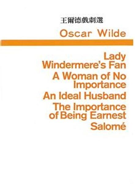 (二手書)Lady Windermeres Fan/A Woman of No Importance/An Ideal Husband王..
