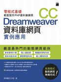 Dreamweaver CC 資料庫網頁實例應用:零程式基礎輕鬆製作PHP資料庫網頁