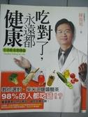【書寶二手書T1/養生_PKC】吃對了永遠都健康_陳俊旭