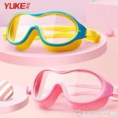 兒童泳鏡女童游泳眼鏡男童大框防水防霧高清潛水鏡專業泳帽套裝備 圖拉斯3C百貨