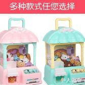 220V兒童迷你抓娃娃機夾娃娃機公仔投幣機糖果扭蛋男女孩玩具 DJ225『伊人雅舍』