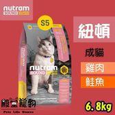 【殿堂寵物】nutram紐頓-S5健康天然成貓飼料(雞肉鮭魚) 6.8kg