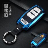奔馳奧迪創意usb電子防風豪車鑰匙扣充電打火機 金屬點煙器送男友