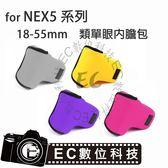 【EC數位】NEOPine 類單眼 類單眼 內膽包 高級潛水布三角包 SONY NEX3 NEX5 18-55mm 小型內膽包