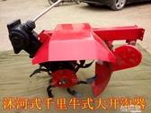 新款手扶拖拉機開溝器農用齒輪傳動開溝器手扶開溝器果園開溝器LX 智慧e家