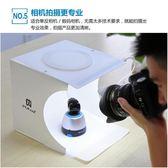 PULUZ小型可折疊攝影棚迷你便攜式拍攝台伸縮帶led燈拍照柔光燈箱【美物居家館】