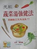 【書寶二手書T1/養生_HN7】元祖蔬菜湯強健法_立石和