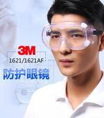 3M護目鏡防沖擊勞保電焊防護眼鏡防飛濺騎行透明防塵防風防沙防煙【快速出貨八五折】