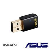 [富廉網] ASUS華碩 USB-AC51 WiFi介面卡 雙頻Wireless-AC600