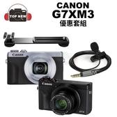 [贈支架] CANON 佳能 數位類單眼 PowerShot G7XM3 相機 SMARTLAV+ 麥克風 公司貨
