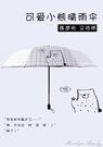 雨傘 雨傘女全自動小清新晴雨兩用可愛少女心ins傘簡約學生折疊太陽傘 【快速出貨】