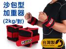 ALEX 2kg 沙包型加重器(台灣製 慢跑 健身 重量訓練 肌力訓練 可拆式 免運≡排汗專家≡