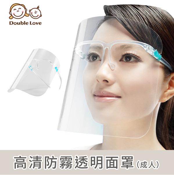 母嬰專營店 成人防護面罩 高清防霧透明面罩(成人)【JD0096】