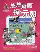 (二手書)可能小學的歷史任務II:(4)悠悠蒼鷹探元朝