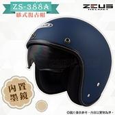 【瑞獅ZEUS 安全帽 ZS 388A 素色 啞光藍】超輕量 內藏墨鏡 半罩 復古帽 內襯可拆