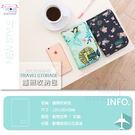 可愛動物系列-旅行收納護照包/證件夾/護...