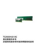新風尚潮流 【TS2666HLB-8G】 創見 桌上型記憶體 DDR4-2666 8GB 終身保固 1.2V 低耗電