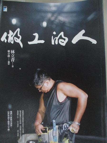 【書寶二手書T1/社會_CD7】做工的人_林立青